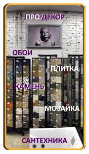 Салон магазин отделочных материалов ПроДекор